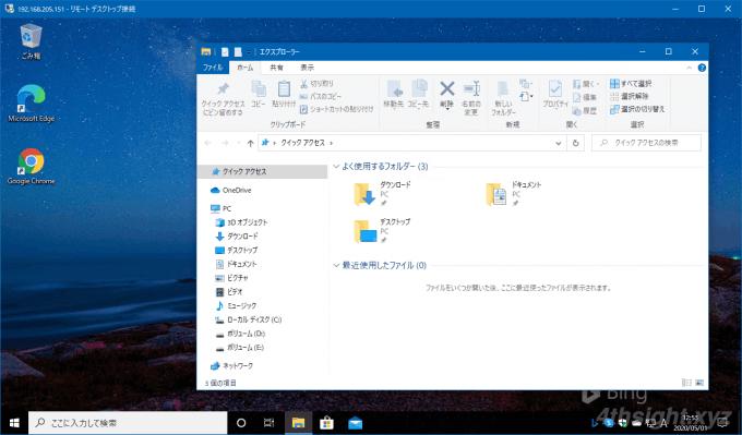 リモートデスクトップ接続画面をウィンドウサイズにピッタリ合わせて表示する方法