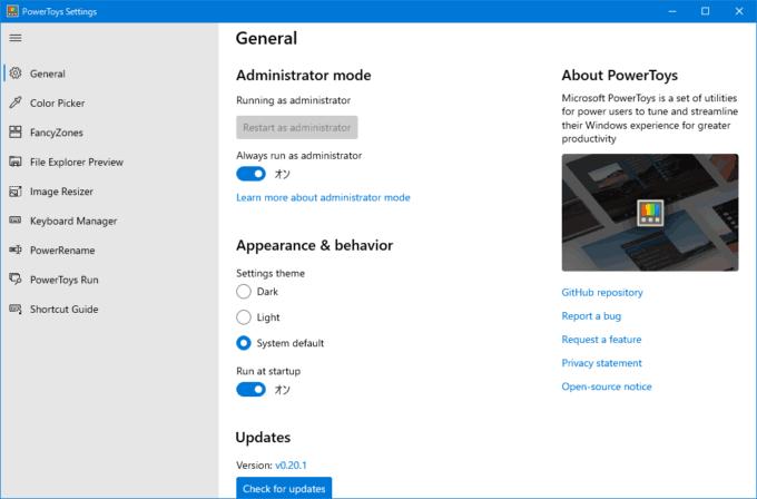 Windows10を使いやすくカスタマイズできるMicrosoft製ユーティリティー「PowerToys」