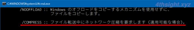 Windowsの「robocopy」コマンドで、より高速にコピーするためのテクニック