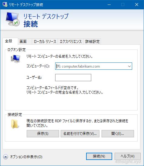 異なる設定でリモートデスクトップ接続することが多いなら、接続情報をファイルに保存しておけば便利