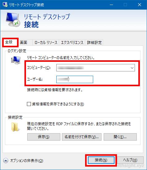 Windows10のリモートデスクトップで4GBを超える大容量ファイルをコピーする方法