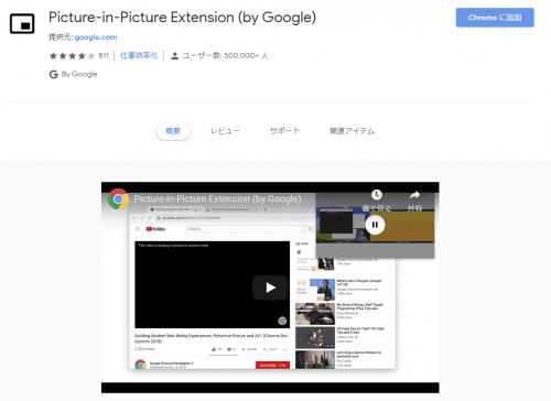動画の視聴を便利にしてくれるChromeブラウザ向け拡張機能