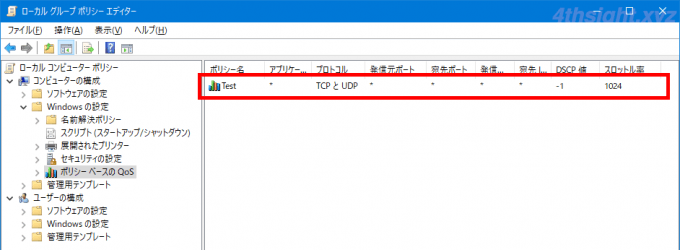 Windows10でネットワークの使用帯域(アウトバウンド)を制限する方法