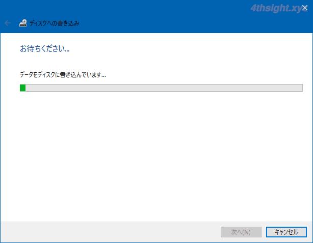 Windows10でDVDやブルーレイディスクにデータを書き込む方法