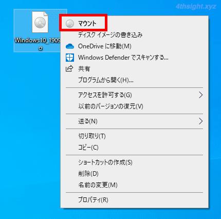 Windows10でイメージファイルを参照したり、DVDなどに書き込む方法