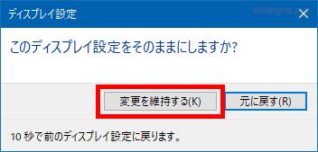 Windows10で画面の設定(解像度・リフレッシュレート・明るさなど)を調節する方法