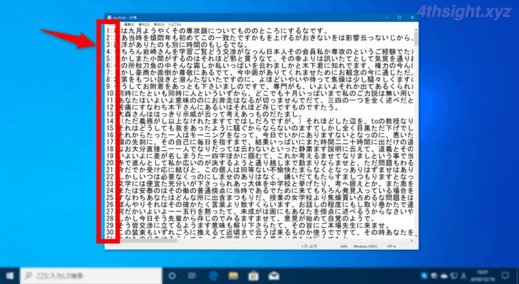 Windows10でテキストファイルの各行の先頭に行番号を付ける方法