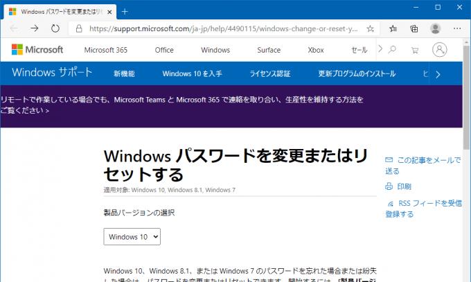 Windows10で設定や操作が分からないときは「問い合わせ」アプリを利用してみては