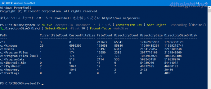 Windows10でフォルダーごとの使用量を確認する方法(duコマンド)
