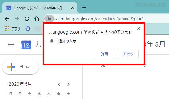 Windows10のアクションセンターにGoogleカレンダーの通知を表示する方法