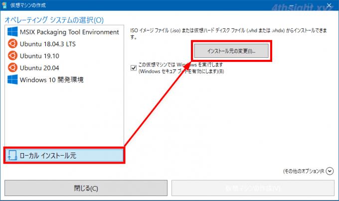 Windows10のHyper-Vで仮想マシンを作成する方法(GUI操作、コマンド)