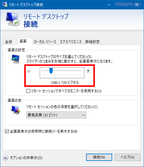 リモートデスクトップ接続のレスポンスを改善するための設定