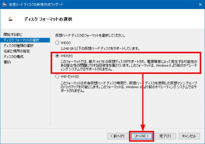 Windows10のHyper-Vで容量固定の仮想ハードディスクを作成する方法