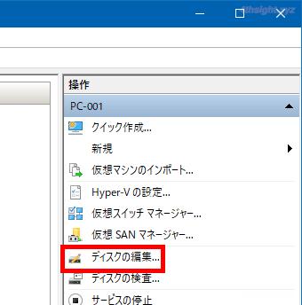 Windows10のHyper-Vで容量可変の仮想ハードディスクを容量固定へ変換する方法