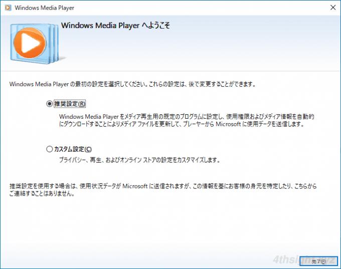 Windows10の標準機能で音楽CDをPCに取り込む方法