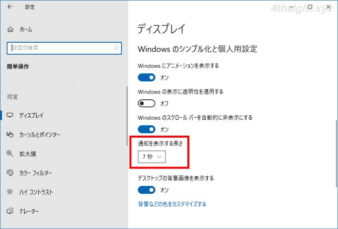 Windows10の通知設定を使いやすくカスタマイズする