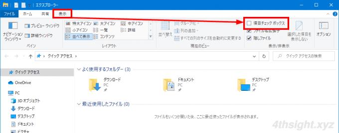 Windows10のエクスプローラーを使いやすくカスタマイズする