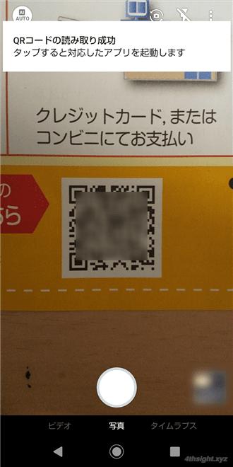 AndoridスマホでQRコードを読み取る方法(2020年版)