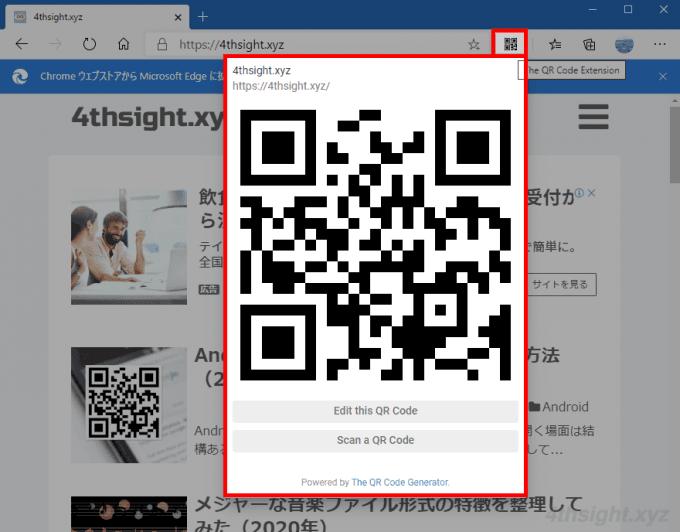 PC版Microsoft Edgeで閲覧しているWebページをスマホで素早く開く方法