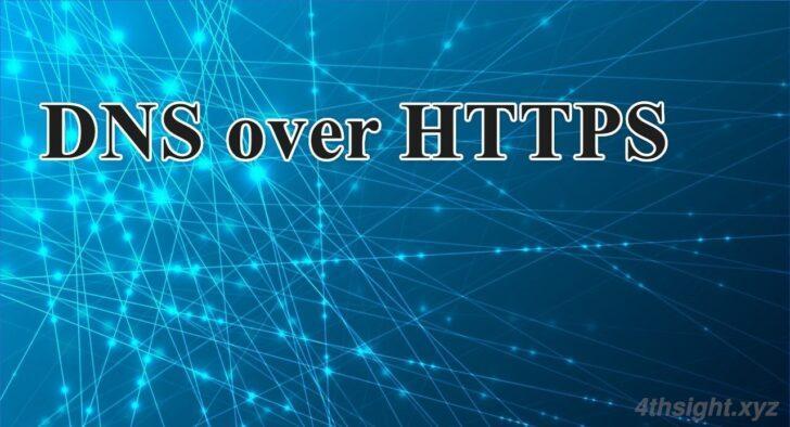 インターネット通信をより安全にしてくれる「DNS over HTTPS」