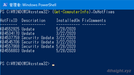 Windows10のPowerShellで更新プログラムの適用履歴を確認する方法