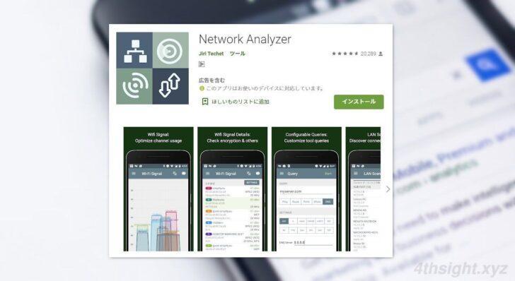 スマホでネットワーク環境を調査するなら「Network Analyzer」がおススメ