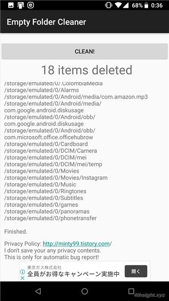 Android端末内の空ディレクトリは「Empty Folder Cleaner」で一括削除すればスッキリ!