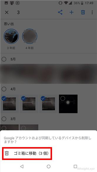Androidで「ごみ箱」を利用するには?