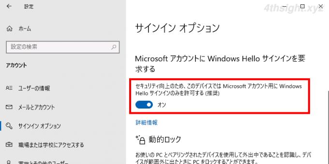 Window10バージョン2004の仮想マシンに「拡張セッション」でサインインできない