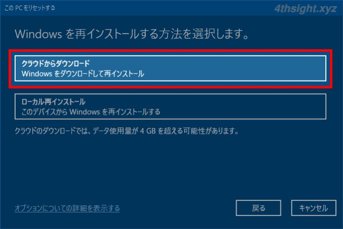 Windows10バージョン2004でクラウドからの初期化にかかる時間は?