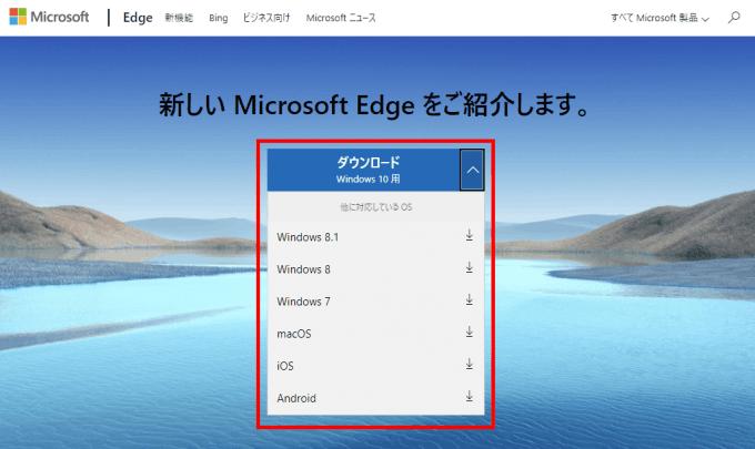 Windows10への自動配信が開始された「新Microsoft Edge」の特徴をおさらい