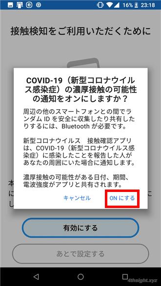 「新型コロナウイルス接触確認アプリ(COCOA)」の概要と使い方