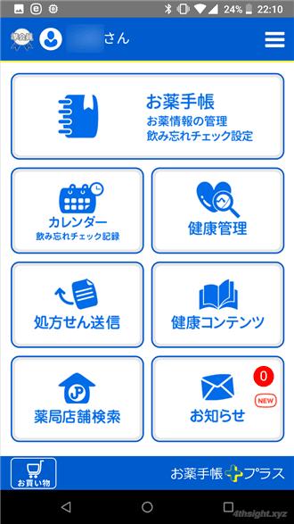 「お薬手帳」はスマホアプリで持つ時代です。