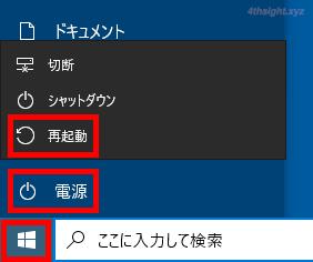 Windows10でOSやアプリがフリーズした時の対処方法
