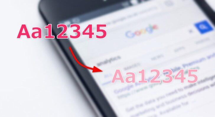 Android端末で効率よく文字入力するために、コピペを使いこなす