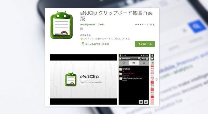 Android端末でクリップボードを活用して入力効率をアップするなら「aNdClip」がおすすめ