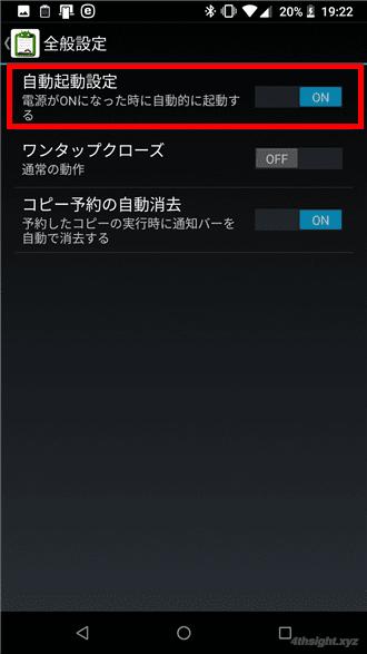 Android端末でクリップボード履歴などを活用して入力効率をアップするなら「aNdClip」