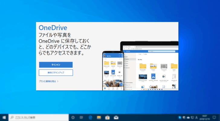 Windows10での「OneDrive」の使い方