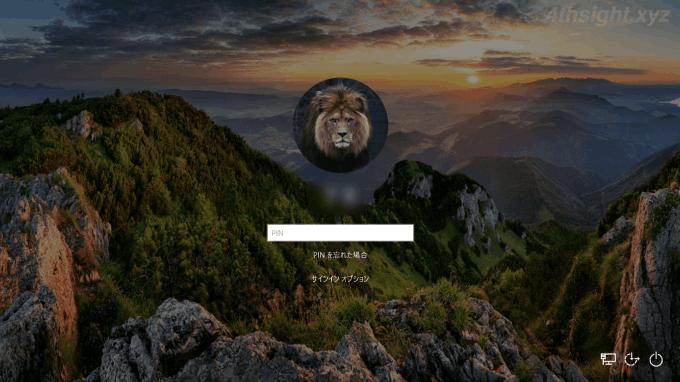 Windowsスポットライトの画像が切り替わらないときの対処方法