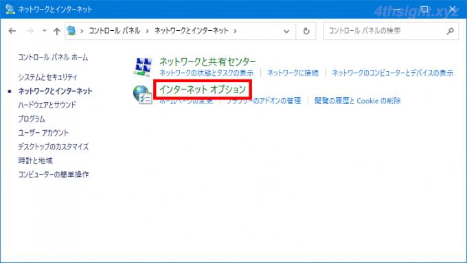 「このページに安全に接続できません。」と表示されWebページを開けないときの対処方法