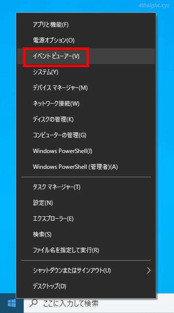 Windows環境でトラブルが発生した時に収集すべき情報