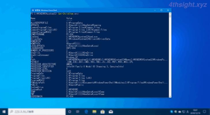 Windows10でコマンド操作やフォルダー移動を効率化するなら環境変数を使いこなそう