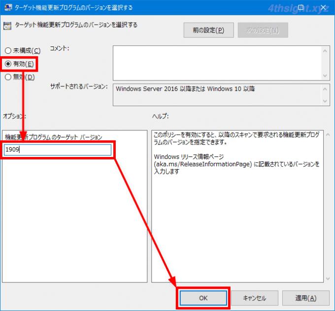 Windows10を特定のバージョンで維持(固定)する方法