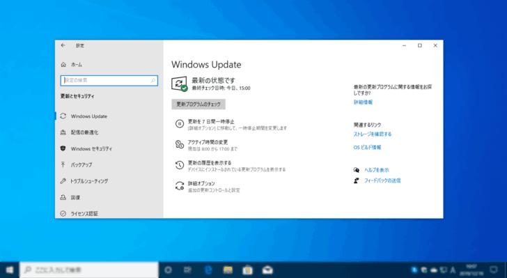 Windows10の「Windows Update」設定を理解する