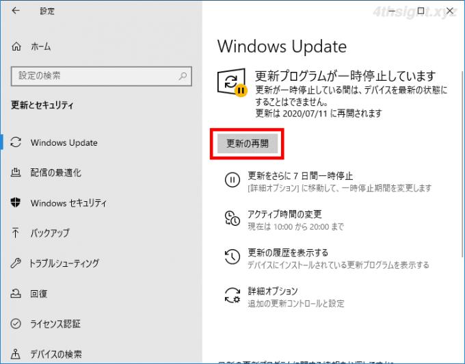 Windows10のWindows Update設定を理解する(バージョン2004)