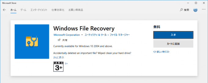 Windows10向け無料ファイル復元ツール「Windows File Recovery」