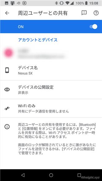 Androidの新たな近距離ファイル共有機能「Nearby Share」を試してみた。