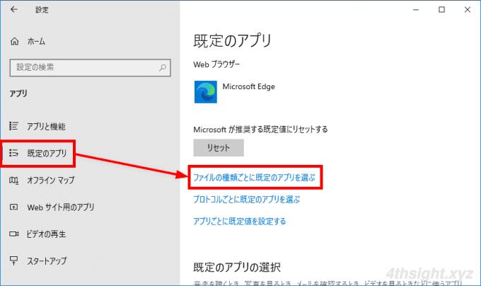Windows10でファイルを開くときに使用されるアプリ(既定のアプリ)を変更する方法