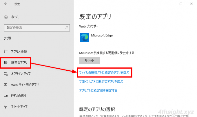 Windows10でファイルをダブルクリックした時に開くアプリ(ファイルの関連付け)を変更する方法