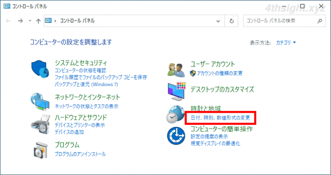 英語版のWindows10を日本語化する方法